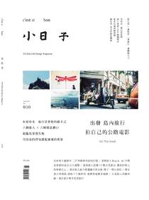 小日子享生活誌 NO.50