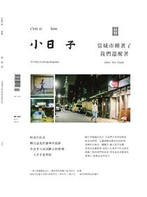 小日子享生活誌 NO.54