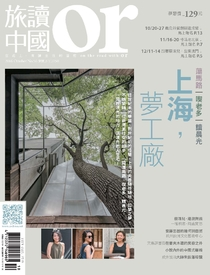 or旅讀中國 10月號/2016 第56期