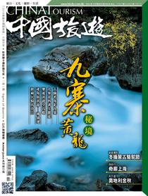 中國旅遊436期