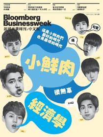 《彭博商業周刊/中文版》第113期