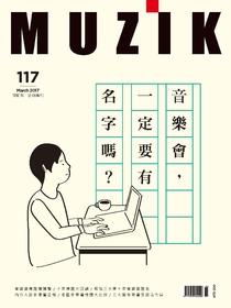 MUZIK古典樂刊 NO.117