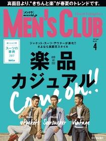 MEN'S CLUB 2017年4月號 【日文版】