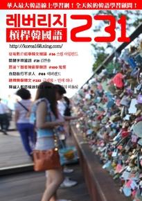 槓桿韓國語學習週刊_第231期