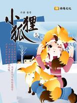 小狐狸 5 (共1-5冊)