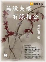 無緣夫婿,有緣相公 5 (共1-5冊)