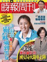 時報周刊 (時事版) 2017/7/21 第2057期
