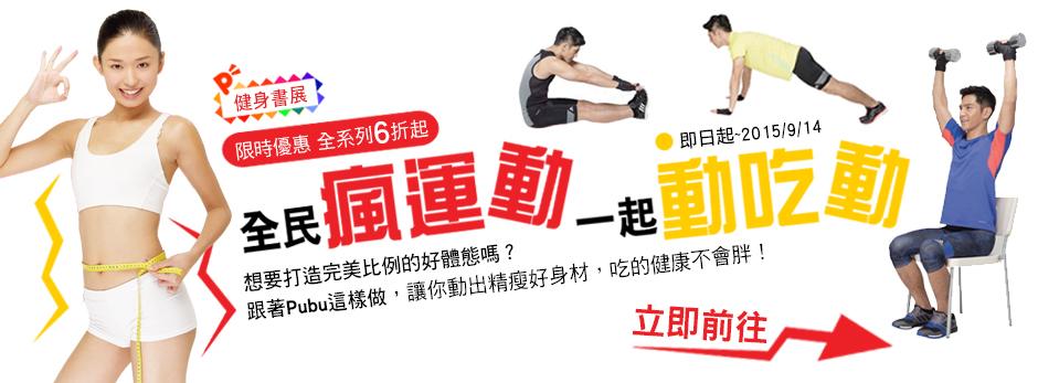健身書展20150831-0914